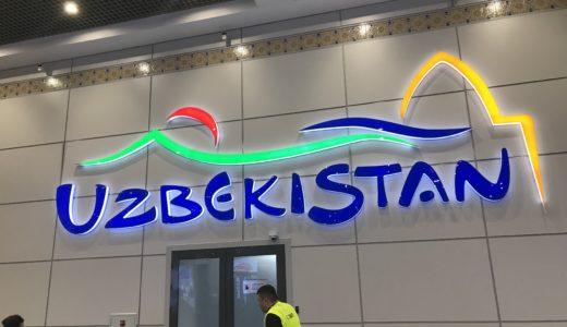 【ウズベキスタン編②】タシュケント空港での両替やタクシーサービスなど