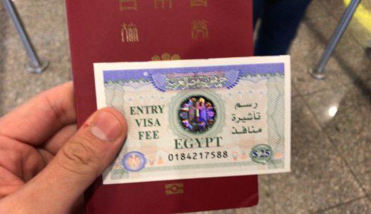 【エジプト編①】エジプトのカイロ国際空港でのビザ取得方法やおすすめホテルについて