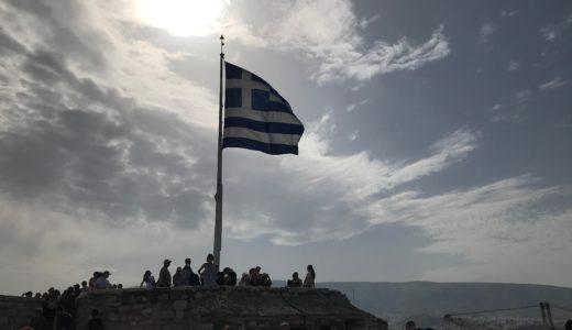 【ギリシャ編まとめ】サントリーニ島の名所、世界一ロマンチックなホテル、ホテルの選び方、イアの夕日鑑賞、アテネのアクロポリスなど