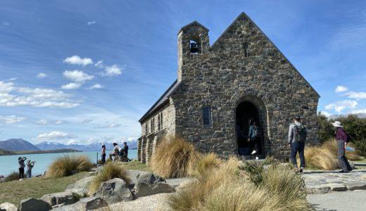 【NZ編まとめ】総費用、テカポ湖の行き方、レンタカーの注意点、iphoneでの星空の撮り方、マウントクックでのハイキング、ホビット村など