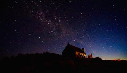 【ニュージーランド編⑨】iphoneでも天の川が撮れるほどの美しさ!テカポ湖で降るような星空に包まれる感動体験