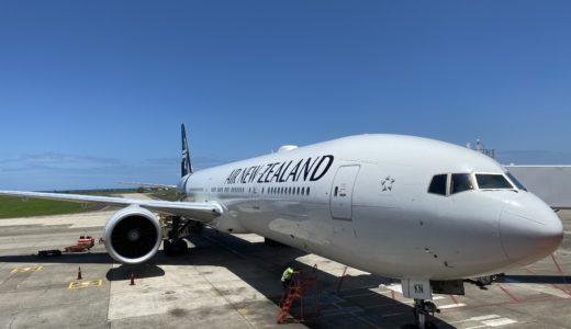 【ニュージーランド編①】金額公開!とにかくお金がかかる年末年始ニュージーランド旅行