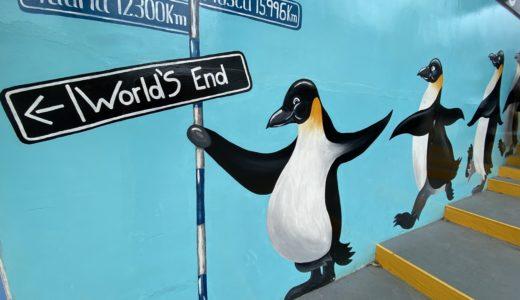 【アルゼンチン編①】Fin del mundo!世界の果ての街ウシュアイアで錬金術体験